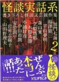 怪談実話系02